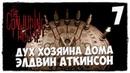 The Conjuring House - Прохождение 7 СПИРИТИЧЕСКИЙ СЕАНС
