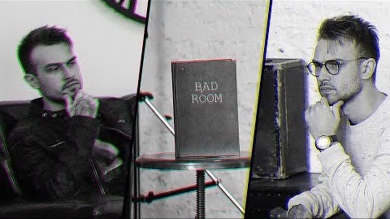 BAD ROOM №87 [ДРУГАЯ РЕАЛЬНОСТЬ]