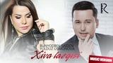 Bunyodbek Saidov va Yulduz Usmonova - Xiva lazgisi (music version)