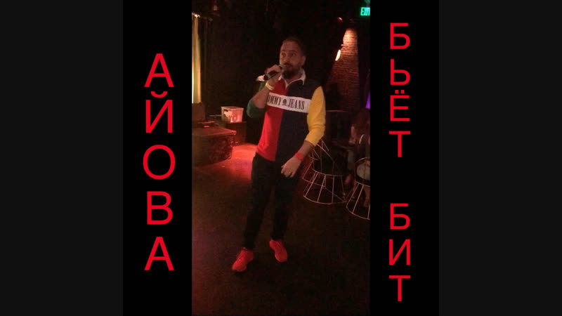 АЙОВА - БЬЁТ БИТ Karaoke LA - CA