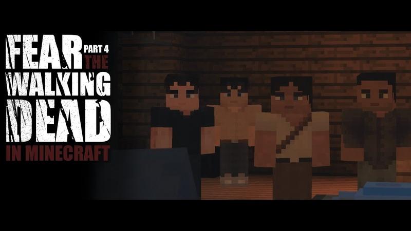 Minecraft сериал: БОЙТЕСЬ ХОДЯЧИХ МЕРТВЕЦОВ 4 серия. (Minecraft Machinima) ЭМОЦИИ В Minecraft