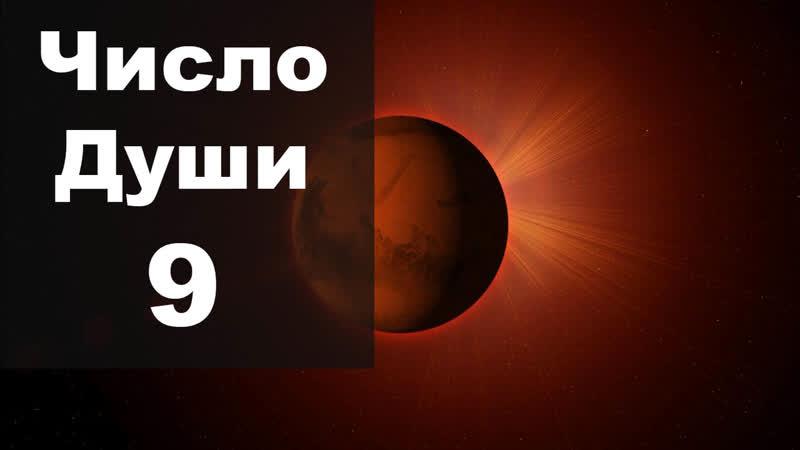 Число Души 9 - Влияние Марса (для родившихся 9, 18, 27 числа) - Число характера 9