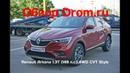 Renault Arkana 2019 1.3T (149 л.с.) 4WD CVT Style - видеообзор