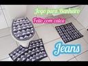 JOGO DE BANHEIRO RECICLANDO CALÇA JEANS /Recycle old DEMIN /JEANS to make CARPET/table mat/coaster