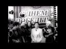 ЛЮБЭ - концерт к Дню Победы в Парке Горького 1997