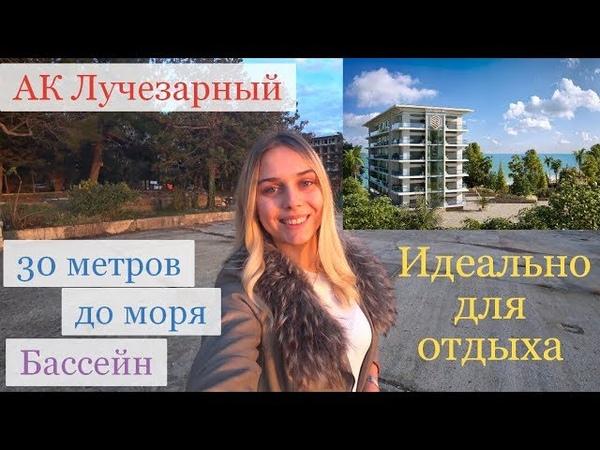 Квартиры в Сочи для отдыха и сдачи / АК Лучезарный / Недвижимость Сочи