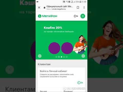 Как онлайн перевести деньги с МегаФон на другой номер или банковскую карту