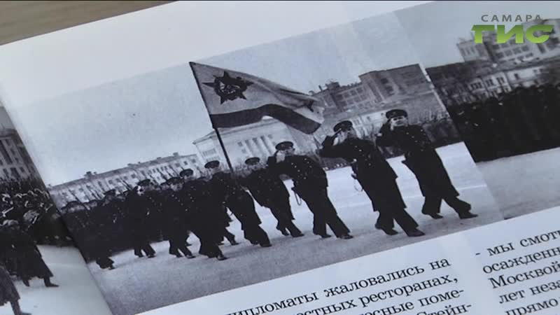 Военному параду 7 ноября 41 го года на площади Куйбышева посвящена выставка открывшаяся в Самарской областной библиотеке