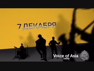 Акша спонсор радио Тува 10 лет