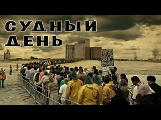 «Судный день», комедия, HD фильмы