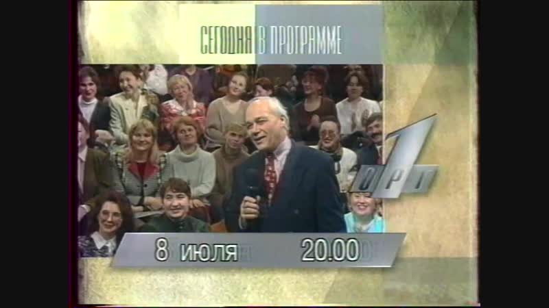 Конец 7 дней спорта, программа передач, начало Новостей (ОРТ, 08.07.1996) HD, 50