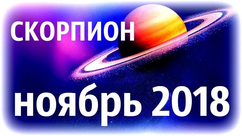 СКОРПИОН ♏ гороскоп на НОЯБРЬ 2018Юпитер в 2-ом доме прогноз от Olga