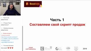 27.02.19 Вебинар: «BestAds. Скрипты продаж, обработка возражений, закрытие сделок»