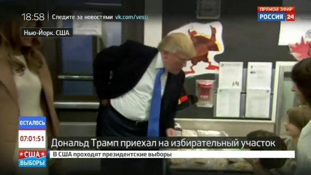 Новости на Россия 24 • Дональд Трамп проголосовал на избирательном участке в Нью-Йорке