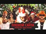 Паша Техник - Плохой Санта (feat. GOODY)
