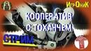 ИгрОниК и Тоханыч По порталам шатаются Стрим