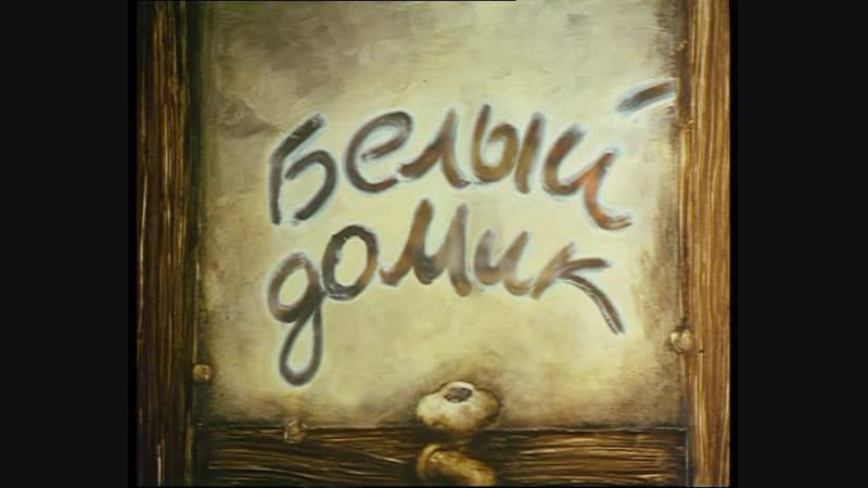 Татьяна Ильина, Сергей Глаголев Белый домик 2002