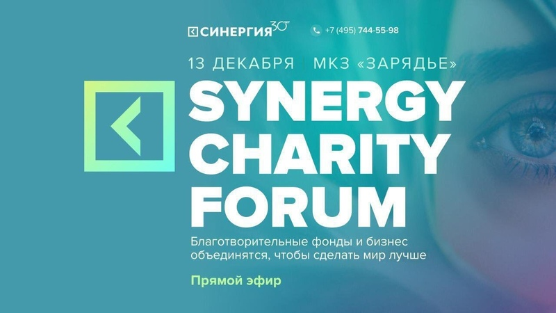 ПРЯМОЙ ЭФИР| SYNERGY CHARITY FORUM