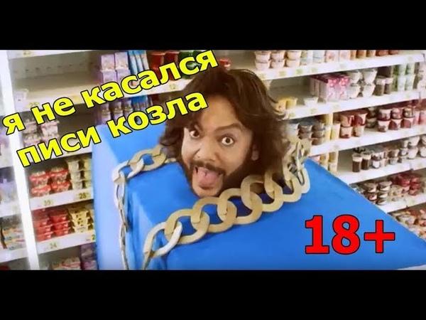 Киркоров и Басков Я не касался писи козла