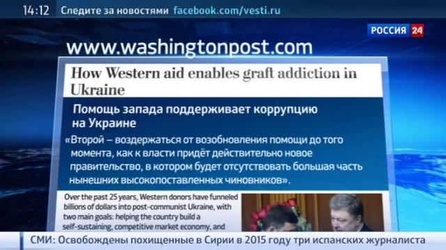 Новости на Россия 24 СМИ помощь Запада способствует коррупции на Украине