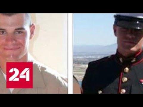 Калифорнийский стрелок ранее служил пулеметчиком в Афганистане - Россия 24