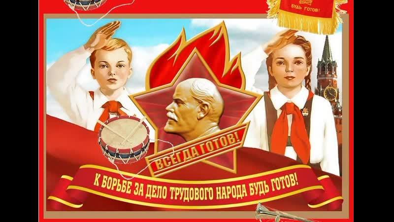 19 мая 1922 г. 97 лет назад День пионерии — в СССР создана пионерская организация.