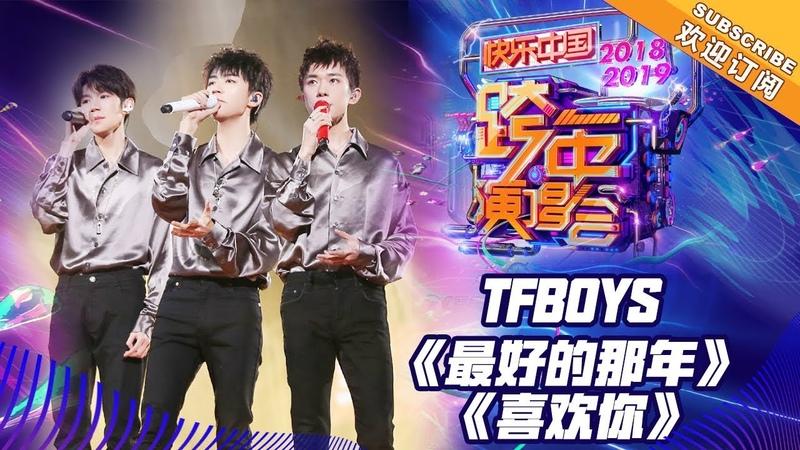 [ Clip ] TFBOYS《最好的那年》12298;喜欢你》《2019湖南卫视跨年演唱会》【湖南卫视1080P