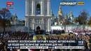 Благодарственный молебен за автокефалию состоялся в Киеве
