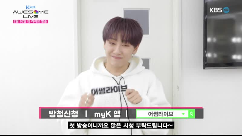 190214 myK Awesome Live first broadcast congrats from Noh Taehyun