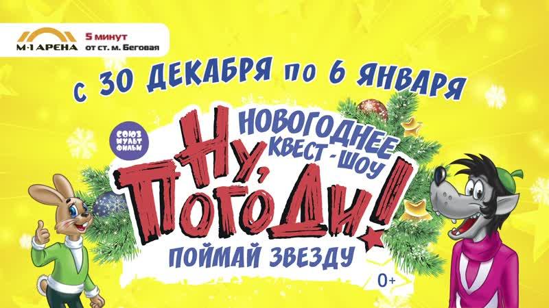 Новогоднее шоу «Ну, погоди! Поймай звезду» в Петербурге!