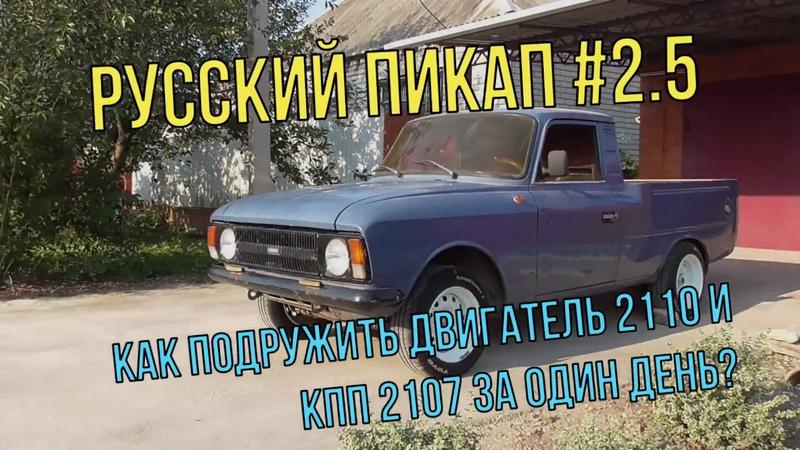 РУССКИЙ ПИКАП 2.5 Как совместить двигатель ВАЗ 2110 и КПП 2107 не растачивая коленвал за один день