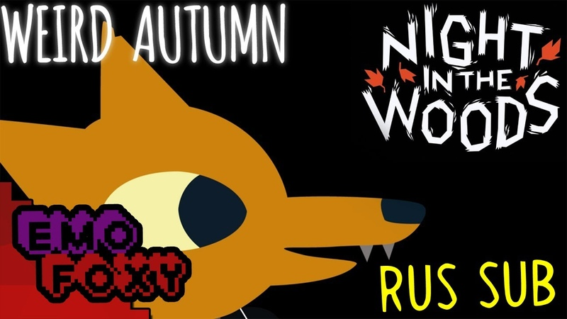 (rus sub) Night in the Woods Song - *Weird Autumn* (перевод)