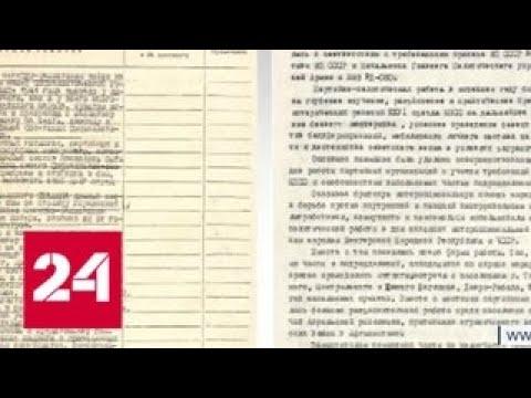 Минобороны РФ рассекретило уникальные документы по Афганистану Россия 24