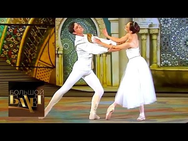 Радка Приходова Адам Звонар Дуэт из балета Бахчисарайский фонтан Большой балет 2018