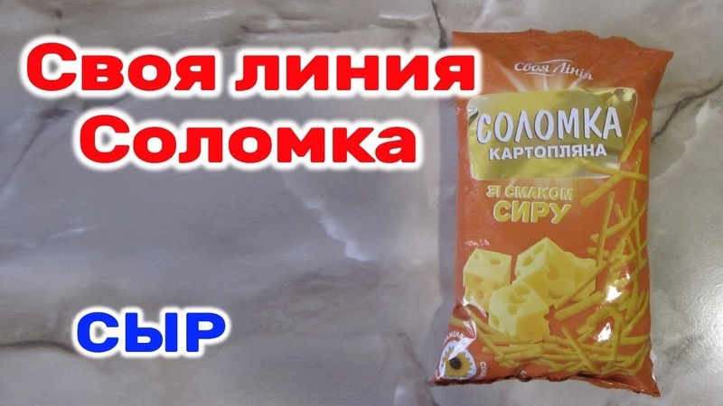 Картофельная Соломка Своя Линия из АТБ картошка соломкой со вкусом сыра Обзор Иван Кажэ