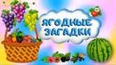 ОБРАЗОВАНИЕ ДЕТЕЙ. Загадки про ягоды - Ягодные загадки в стихах Развивающие мультики про ягоды
