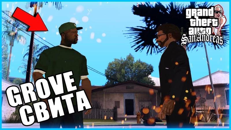 Grand Theft Auto San Andreas ▶Прохождение 25◀ ДОЛГОЖДАННАЯ ВСТРЕЧА СВИТ НА СВОБОДЕ