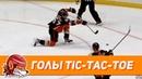 Топ 10 голов НХЛ в стиле Tic Tac Toe Комбинации в одно касание
