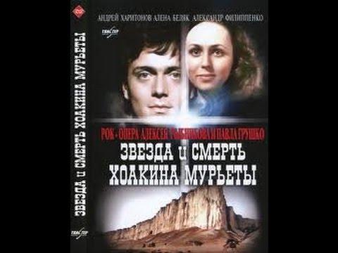 Фильм рок-опера Звезда и смерть Хоакина Мурьеты 1982