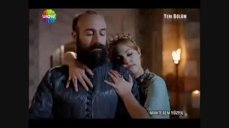 Сулейман и Хюррем