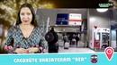 Как из аэропорта Шарль Де Голль добраться в Париж - Поезда RER - Ехать Надо №3