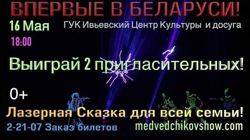 16 мая ГУК Ивьевский Центр Культуры и досуга Лазерная сказка