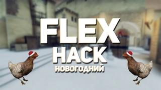 НОВОГОДНИЙ ВЫПУСК #1 [FLEX HACK]