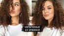 АФРО КУДРИ БЕЗ ПЛОЙКИ И УТЮЖКА😍 Объемные кудри | Heatless curls