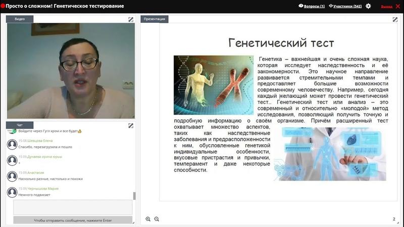 Аметова Замира про генетический тест 05.01.19