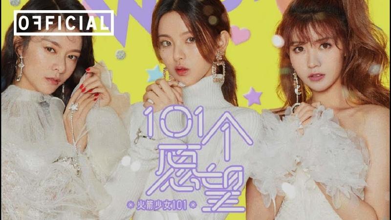 Rocket Girls (火箭少女) - 杨超越、赖美云、傅菁 / 101个愿望 Official lyrics Video