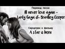 Перевод песни Ill never love again - Lady Gaga Bradley Cooper саундтрек к фильму A star is born