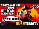 ГТА С КОНЯМИ И КОВБОИ НАТУРАЛЫ! Прохождение Red Dead Redemption 2 на PS4 pro