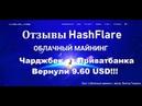 Hashflare вернул 9.60 USD, чарджбек приватбанк