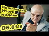 Матвей Ганапольский. Итоги без Евгения Киселева. 06.01.19